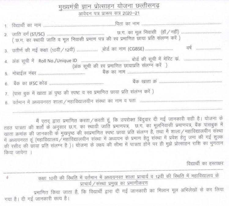 Mukhya Mantri Gyan Protsahan Yojana Application Form PDF Download