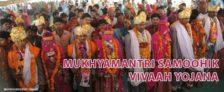 Mukhyamantri Samoohik Vivah Yojana