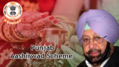Punjab Aashirwad Scheme 2021 – Financial Assistance for Marriage of Girl Child