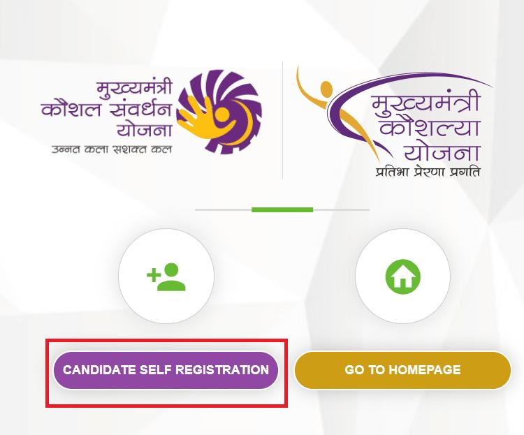 SSDM MP Gov Portal CM Kaushal Samvardhan Scheme
