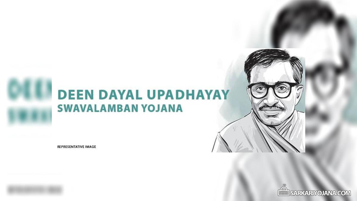 Deen Dayal Upadhyaya Swavalamban Yojana Startup Loan Scheme – Application Form & Details