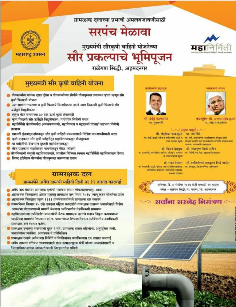 Agricultural Solar Feeder Scheme