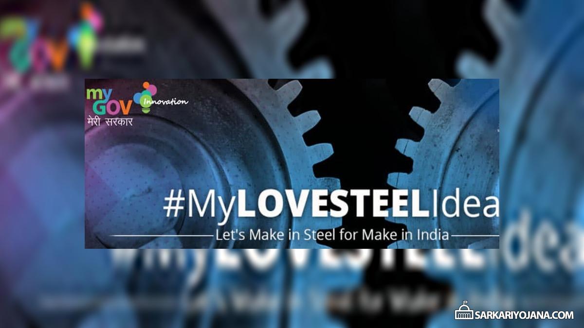 My Love Steel Contest