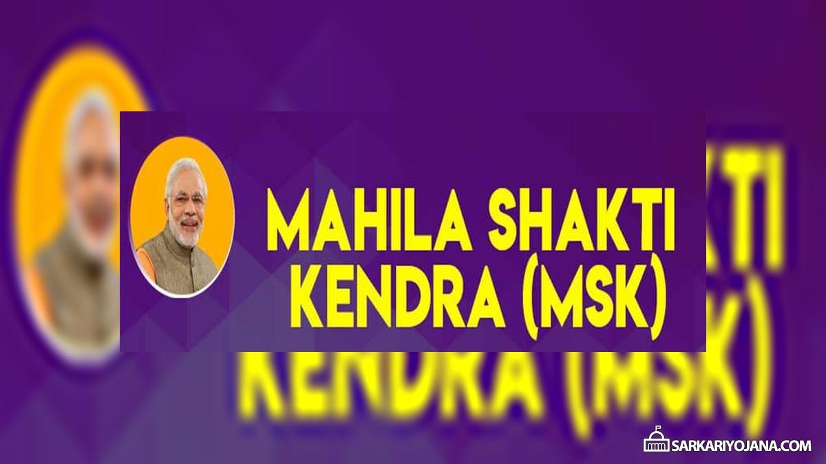Pradhan Mantri Mahila Shakti Kendra Scheme