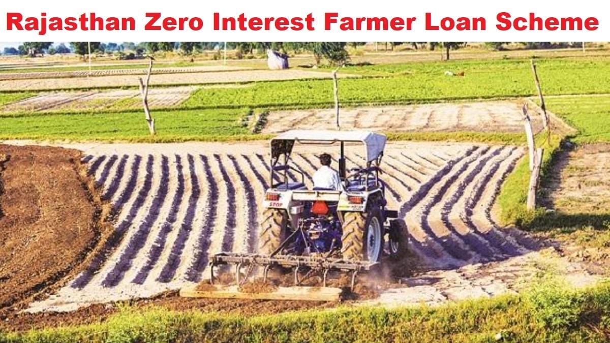 Rajasthan Interest Free Farm Loan Scheme