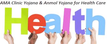 Ama Clinic Yojana