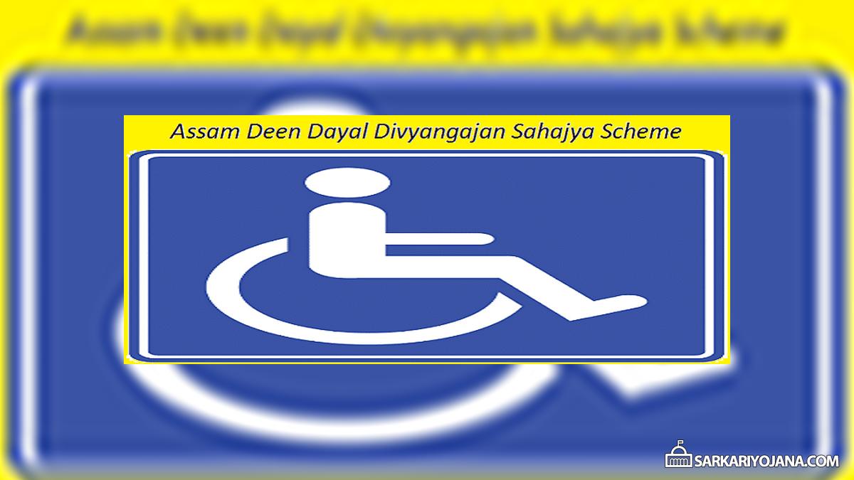 Deen Dayal Divyangjan Sahajya Scheme