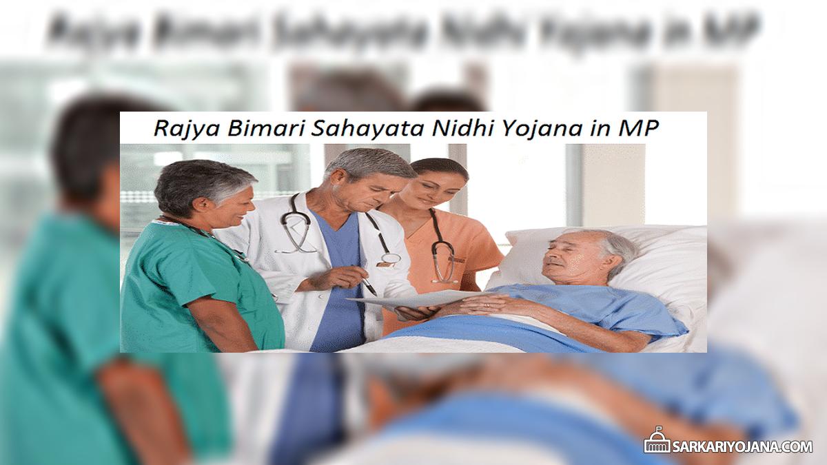 MP Rajya Bimari Sahayata Nidhi Yojana