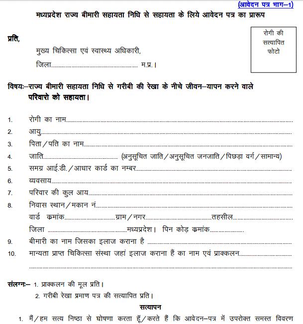 MP Rajya Bimari Sahayata Nidhi Yojana Application Form