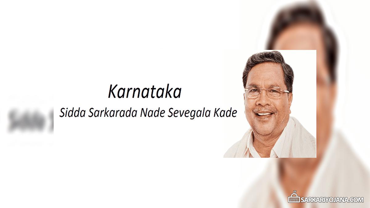 Sidda Sarkarada Nade Sevegala Kade Scheme