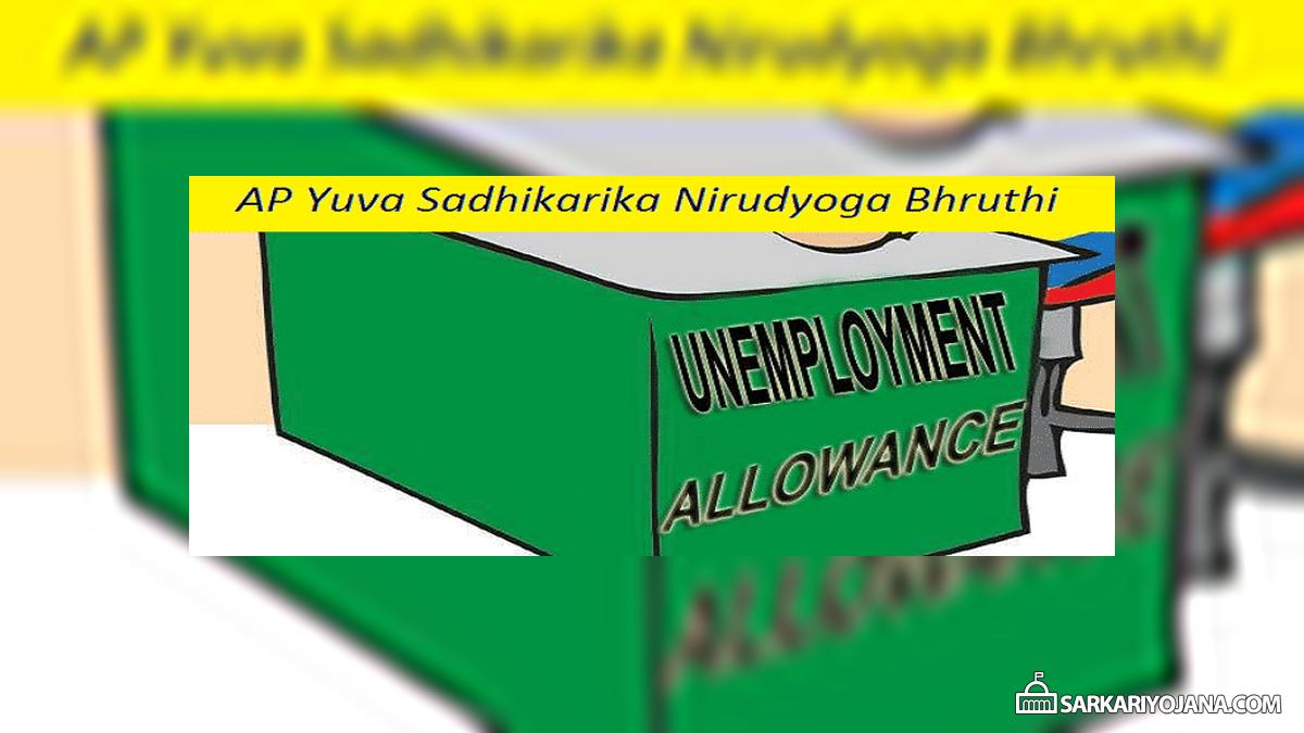 AP Yuva Sadhikarika Nirudyoga Bhruthi