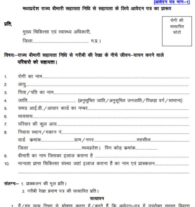 MP Rajya Bimari Sahayata Nidhi Yojana Application Form PDF Download