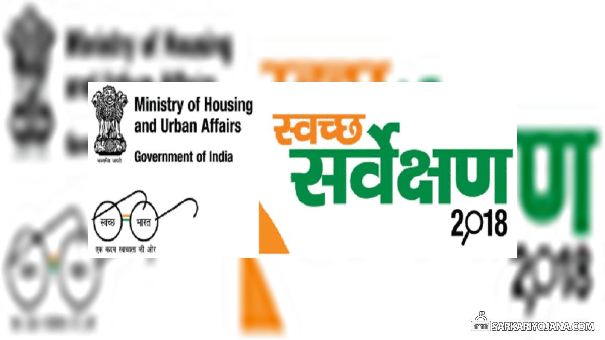 Swachh Survekshan 2018 – Cleanliness Competition at swachhsurvekshan2018.org