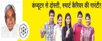 Bihar Skill Development Mission BSDM List Courses KYP Centers Jobs Registration