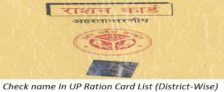 UP Ration Card New List 2019 (राशन कार्ड सूची) & Application Form Download