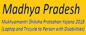 MP Mukhyamantri Shiksha Protsahan Yojana 2018 Online Registration For Disabled