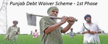 Punjab Debt Waiver Scheme 1st Phase