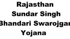 Rajasthan Sundar Singh Bhandari Swarojgar Yojana 2020-2021 – Loan @ 4% Interest for EBC