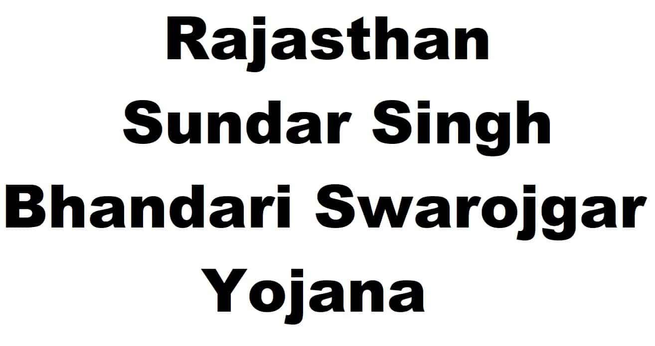 Sundar Singh Bhandari Swarojgar Yojana
