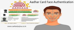 Aadhar Card Face Authentication to be Launched By UIDAI from 1 July 2018