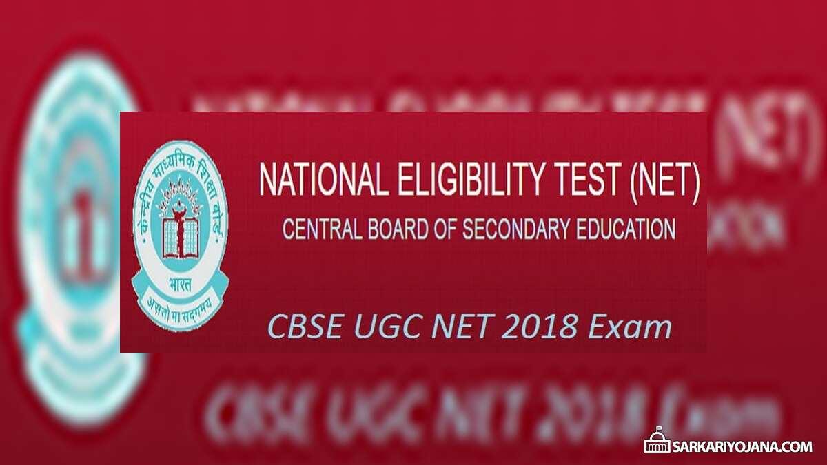CBSE UGC NET Exam 2018