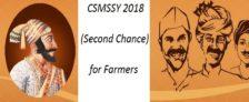 CSMSSY 2018 Karj Mafi Yojana Farmers
