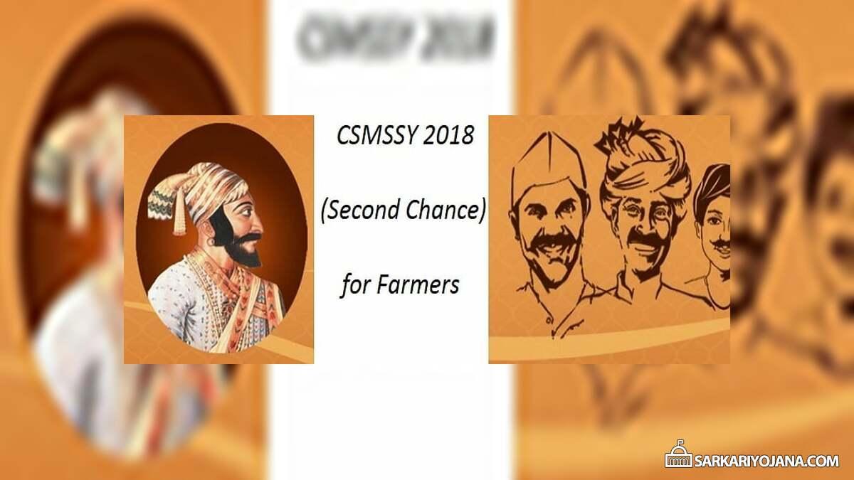 CSMSSY 2018 – Application Form (Second Chance) for Farmers Karj Mafi in Maharashtra