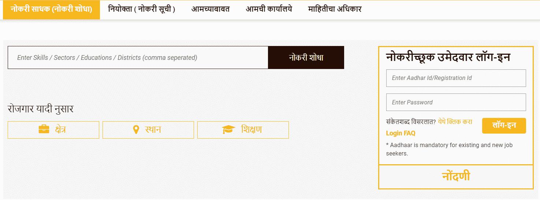 Mahaswayam Rojgar Portal Login