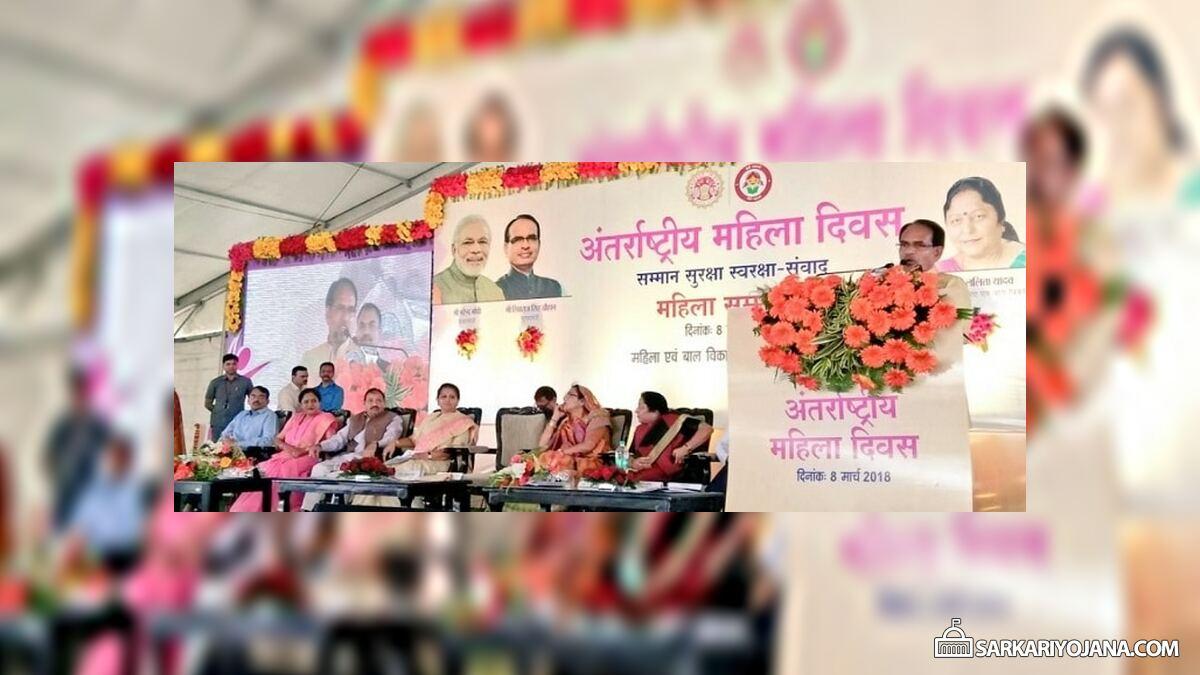 MP Mukhyamantri Mahila Kosh Scheme Pension
