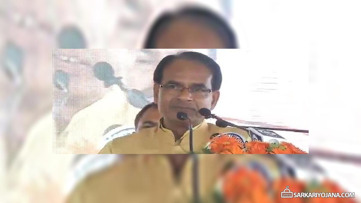 MP Mukhyamantri Mahila Kosh Scheme