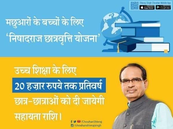 Nishadraj Scholarship Scheme MP