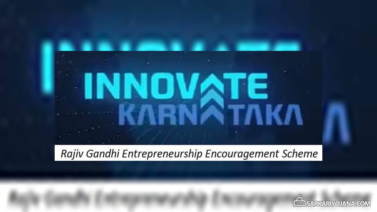 rajiv gandhi entrepreneurship encouragement scheme rgees