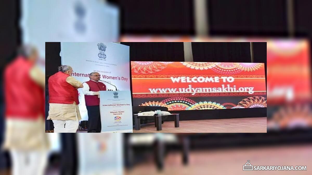 Udyam Sakhi Portal Central Govt