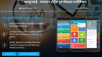 UP Jansunwai Portal Complaint Registration Status Reminder Feedback