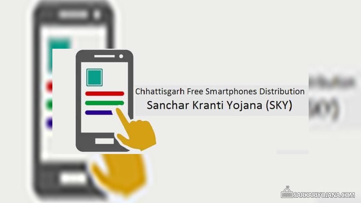 Chhattisgarh Free Smartphones Scheme 2018