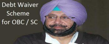Punjab Debt Waiver Scheme OBC SC