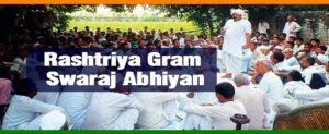 Central Govt. to Launch Rashtriya Gram Swaraj Abhiyan (RGSA) for Dalits
