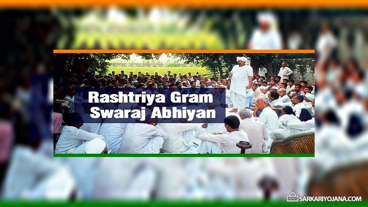 Rashtriya Gram Swaraj Abhiyan RGSA
