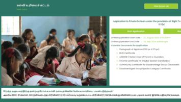 RTE Tamil Nadu School List 2020-2021