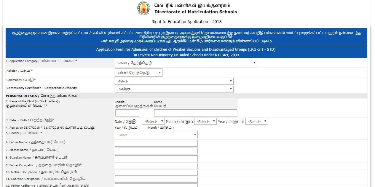 RTE Tamilnadu 2018 Admission Form