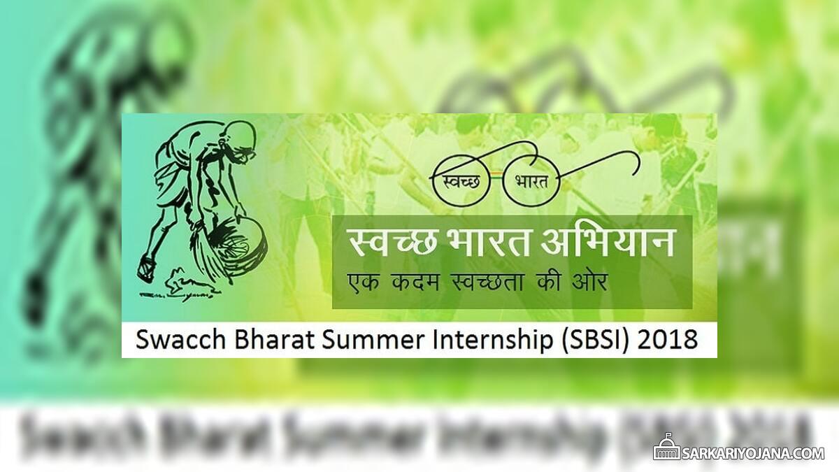 Swachh Bharat Summer Internship SBSI 2018