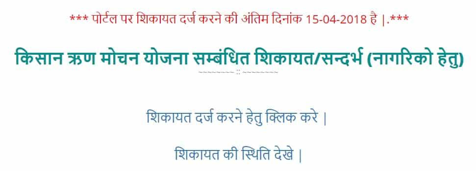 UP Kisan Karj Rahat Complaint