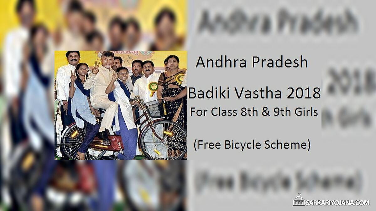 AP Badiki Vastha Scheme 2018 Free Bicycle Girls