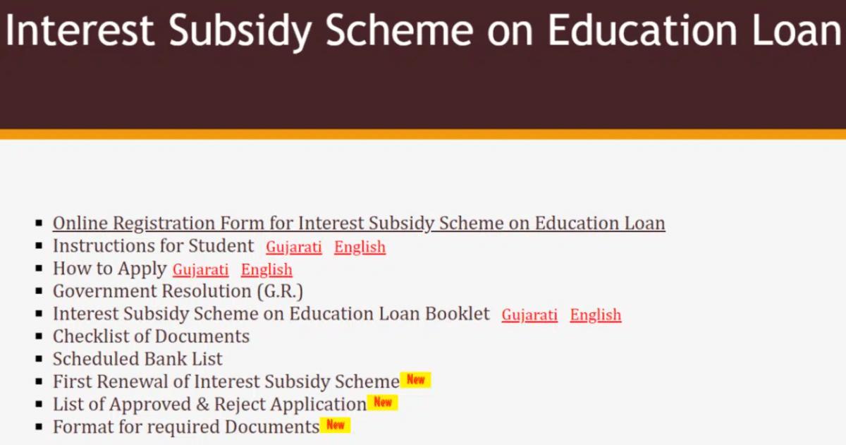 Gujarat Education Loan Interest Subsidy Scheme Apply Online