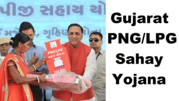 Gujarat PNG LPG Sahay Scheme