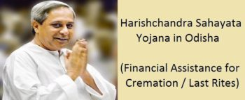 Harishchandra Sahayata Yojana