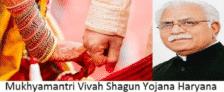 Mukhya Mantri Samajik Samrasta Antarjatiya Vivah Shagun Yojana