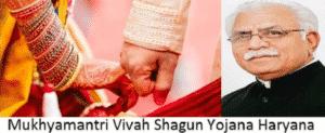 Now Rs. 2.5 Lakh Incentive – Inter Caste Vivah Shagun Yojana in Haryana