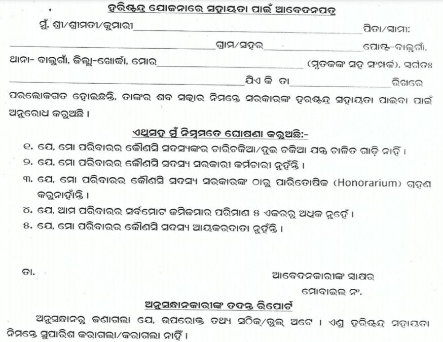 Odisha Harishchandra Sahayata Yojana Application Form PDF Download