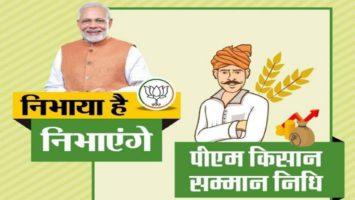 PM Kisan Samman Nidhi Yojana Details